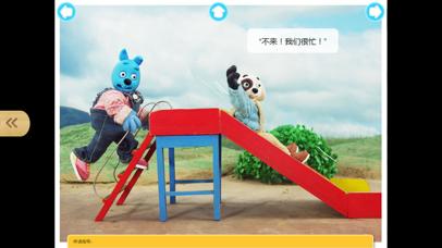 宝宝好性格-最益智的动画早教品德养成故事系列 screenshot four