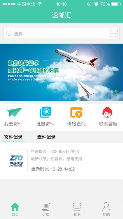 速邮汇 screenshot-1