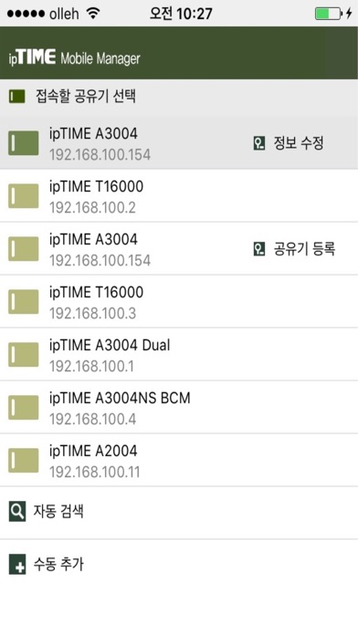ipTIME Mobile Manager for Windows