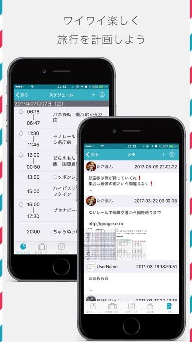 旅のしおり -tabiori- 旅行計画のスケジュールを共有のスクリーンショット5
