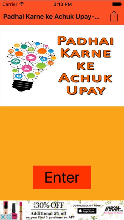 Padhai Karne ke Achuk Upay- Improve Learning Tips screenshot-0