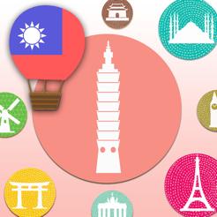 在App Store 上的「學習台灣繁體中文注音-LingoCards兒童發聲字典單字 ...