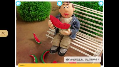 宝宝爱分享-最益智的动画早教品德养成故事系列 screenshot four
