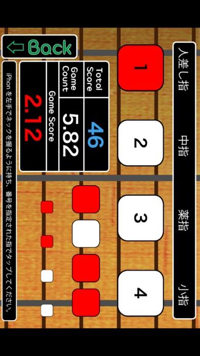 エアギター速弾きゲームのスクリーンショット1