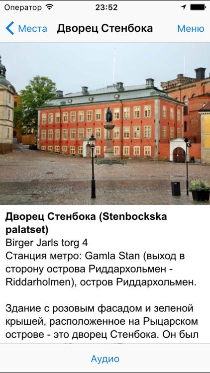 Стокгольм аудио- путеводитель