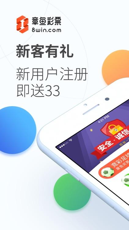 章鱼彩票 screenshot-0