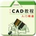 CAD制图-CAD快速看图和室内设计绘图技巧学习