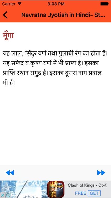 Navratna Jyotish in Hindi- Stones of Fortune by Santosh Mishra