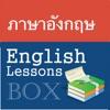 English Study Box Pro for Thai Speakers
