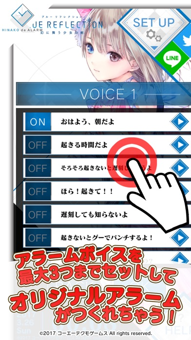 日菜子 de アラーム ~BLUE REF... screenshot1