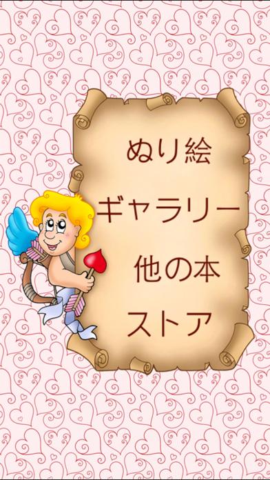 バレンタインの塗り絵本!のおすすめ画像4
