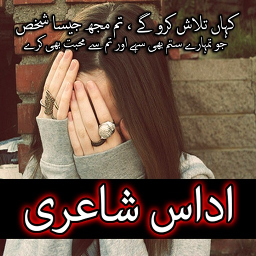 Sad Poetry for Romantic and Heart-Broken Lovers by Syed Hussain