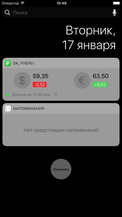 ОК, Рубль - Курс доллара, евро Screenshots