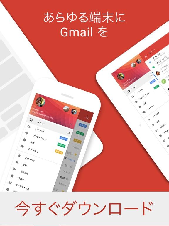 Gmail - Eメール by Googleのおすすめ画像5