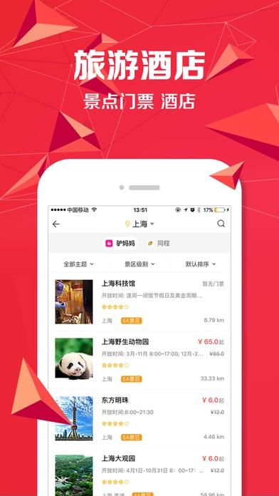 download 菠萝觅-开启便捷轻生活 apps 3