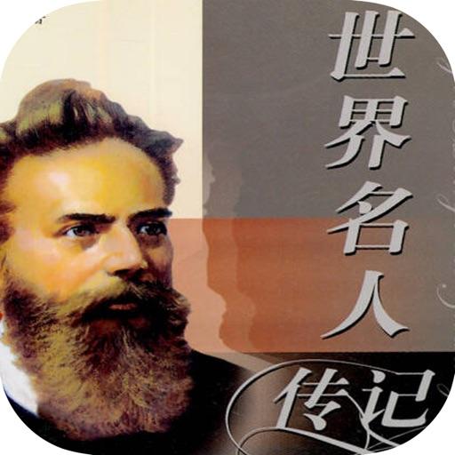 【世界名人传记】:经典励志书籍
