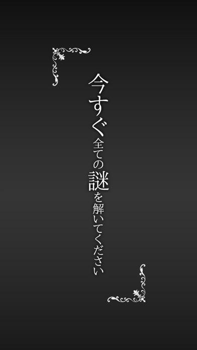 謎解き脱出ゲーム「マニア」紹介画像5