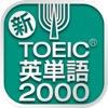 TOEIC®テスト 新・頻出英単語2000 - iPhoneアプリ