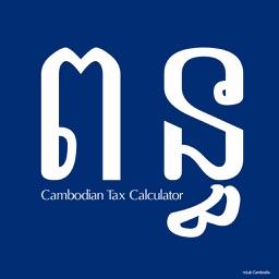Cambodian Tax Calculator