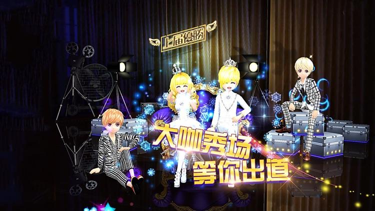 戀舞 screenshot-2
