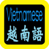 越南語聖經 Vietnam Audio Bible