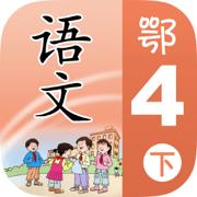 小学语文移动家庭课堂 - 四年级下册鄂教版