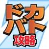 ドカバト攻略&ニュースまとめアプリ for ドラゴンボールZドッカンバトル