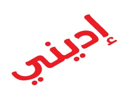 إديني - Arabic Stickers for iMessage
