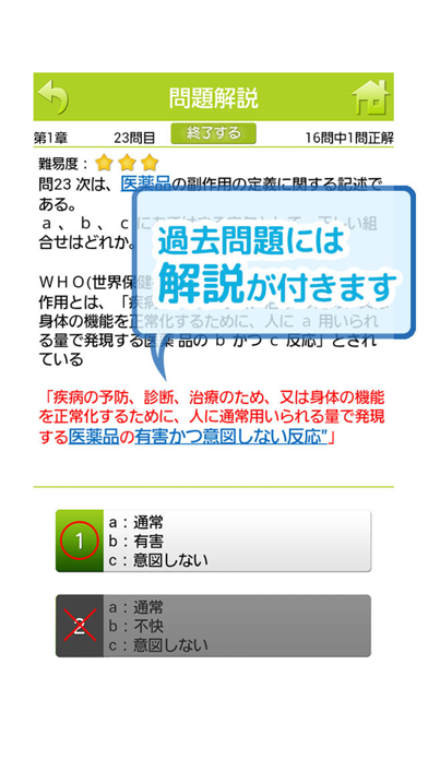 登録販売者 アプリで合格のおすすめ画像3
