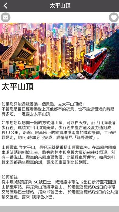 香港 含旅遊景點信息,免費旅行指南屏幕截圖3