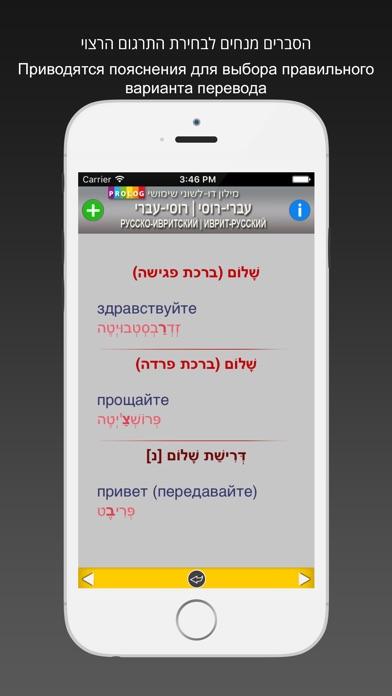 Hebrew-Russian Practical Bi-Lingual Dictionary Screenshot 2