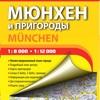 Мюнхен и пригороды. Туристическая карта.