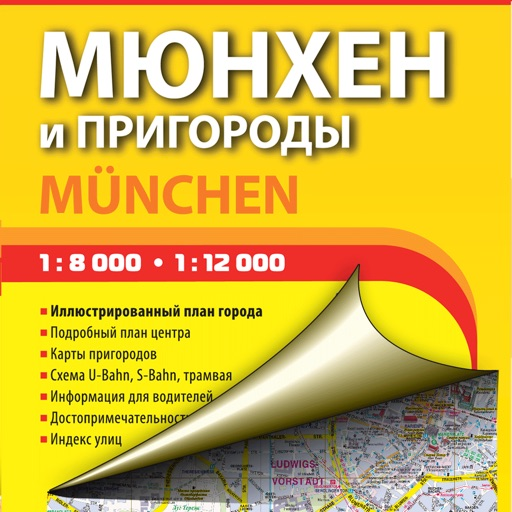 Munich and its suburbs. Tourist and road map.