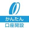南日本銀行 かんたん口座開設アプリ