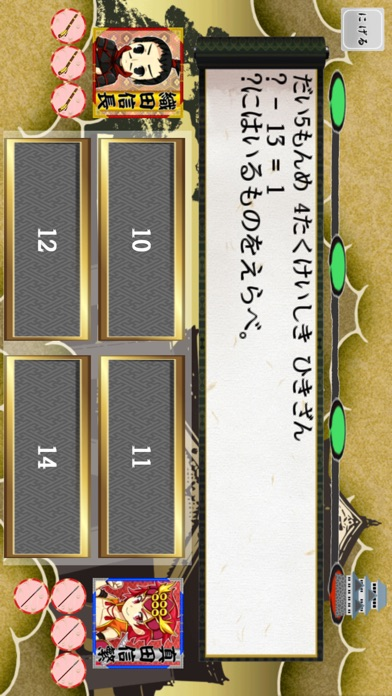 クイズ!せんごくさんすうスクリーンショット2