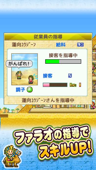 発掘ピラミッド王国 screenshot 2