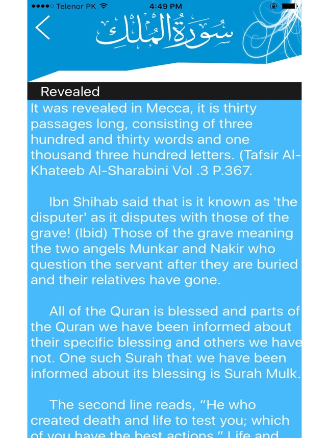 Surah Mulk Surah Al-Mulk Only on the App Store