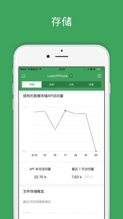 LeanCloud 官方客户端 screenshot one