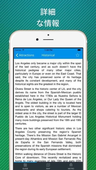 ロサンゼルス オフラインマップと旅行ガイドのおすすめ画像4