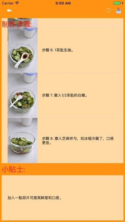 凉菜精品食譜離線版 screenshot-3
