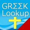 5200 ギリシア語聖書辞書 - iPhoneアプリ