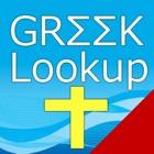 ¡Diccionario Griego 5200! icon