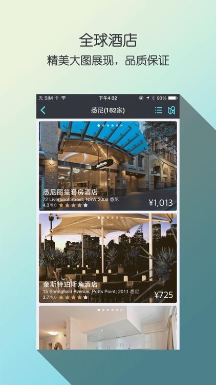 天巡旅行-为您提供全球机票酒店租车查询预订! screenshot-4