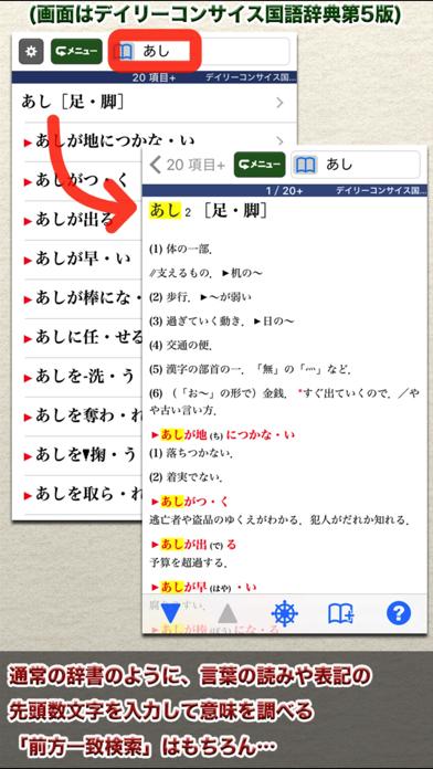 デイリーコンサイス国語・英和・和英【三省堂】のおすすめ画像2