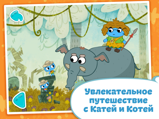 Котики, вперед! Мульт-игра для детей и малышей для iPad