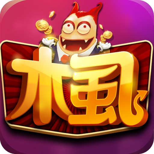 潮汕木虱-最好玩的扑克游戏