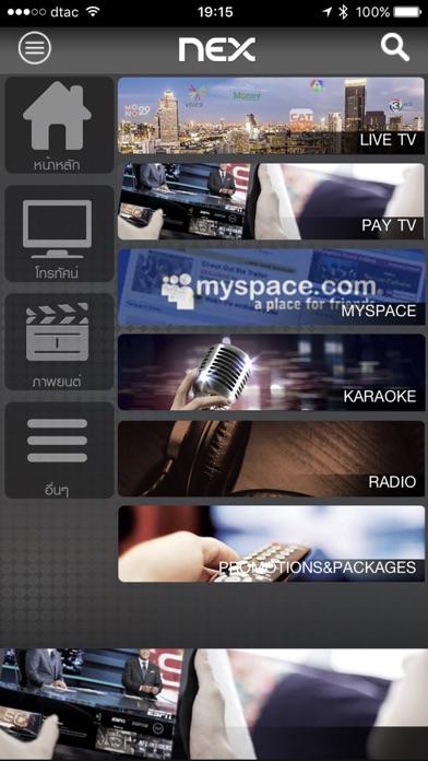 NEX TV screenshot three