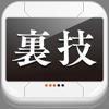 超㊙裏技 for iPhone - 知らな...