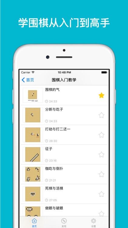 围棋入门教程 - 掌上围棋宝典经典版 app image