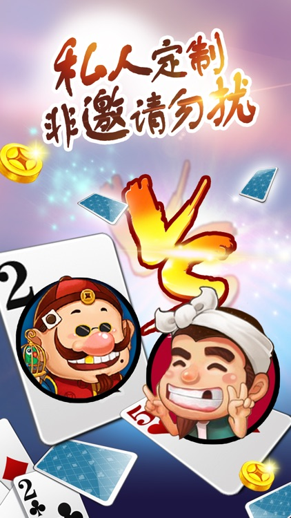 斗地主: 约牌 欢乐单机真人闲来房卡版 screenshot-0